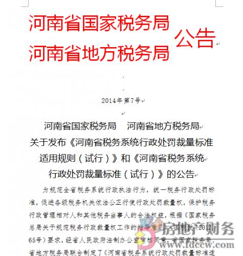 梧荫【原创】纳税人微小说:税局要罚款!